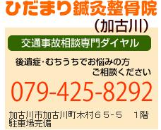 ひだまり鍼灸整骨院(加古川)tel:079-425-8292