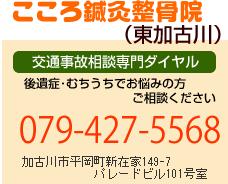 こころ鍼灸整骨院(東加古川)tel:079-427-5568