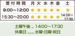 受付時間-8:30~12:00、15:30~20:00※土曜は14:00まで。土曜午後休み、日曜・祝日は休みです