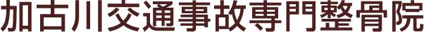 加古川交通事故専門整骨院